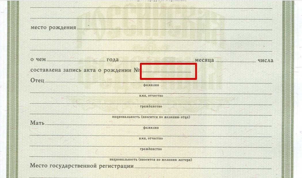 Актовая запись в свидетельстве о заключении брака, о рождении