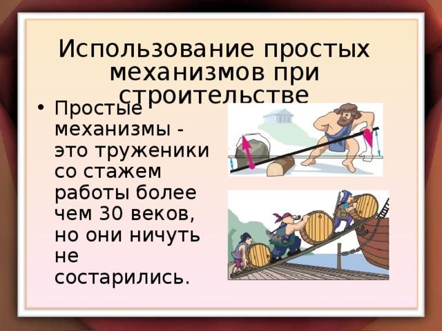Реферат: простые механизмы - bestreferat.ru