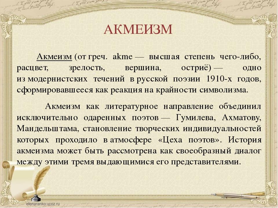 Акмеизм – что это такое, значение и применение слова, где и как он возник, отличие от символизма