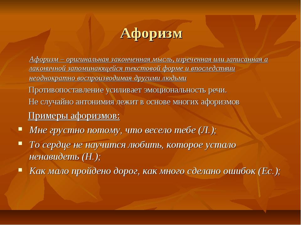 Афоризм — википедия