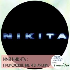 Тайна имени никита: что означает, как влияет на судьбу и характер