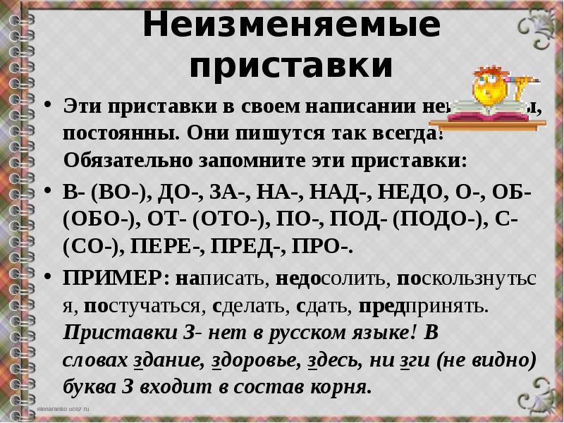 Какие бывают приставки в русском языке?