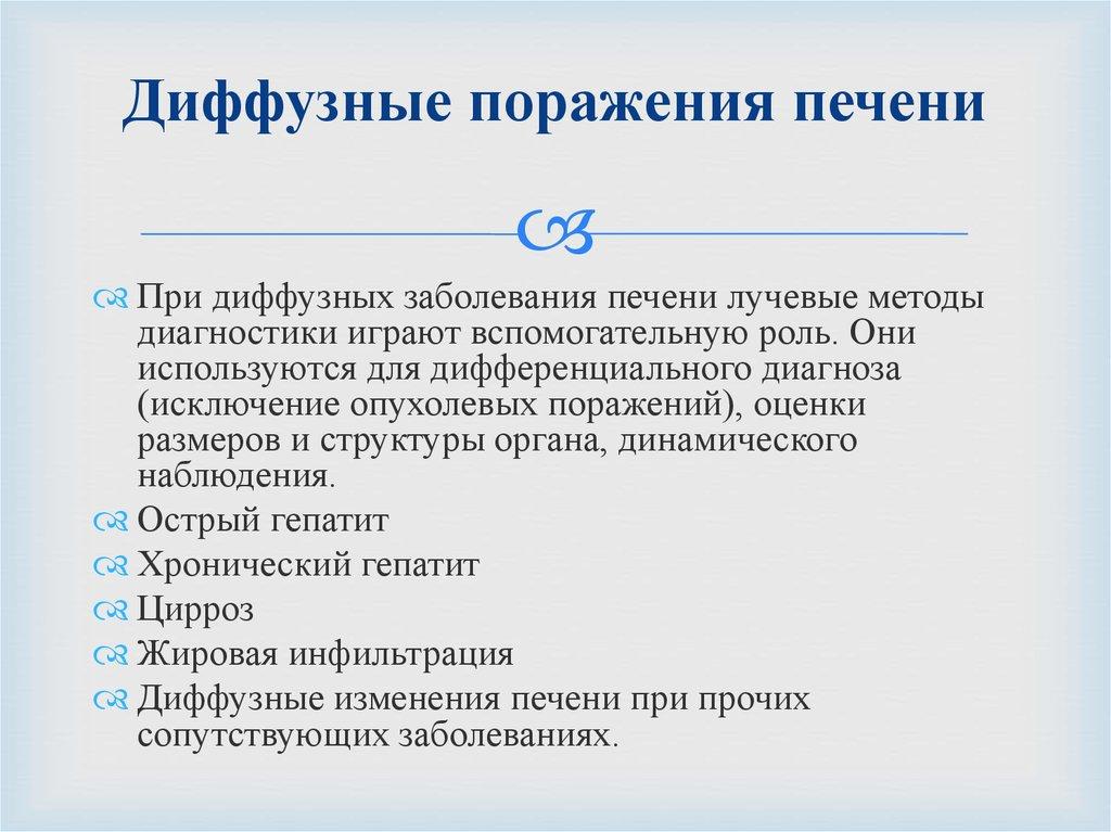 Основные признаки диффузно-фиброзных изменений печени - твоя печенка
