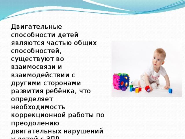 Двигательными умениями и навыками принято называть... развитие двигательных навыков у детей