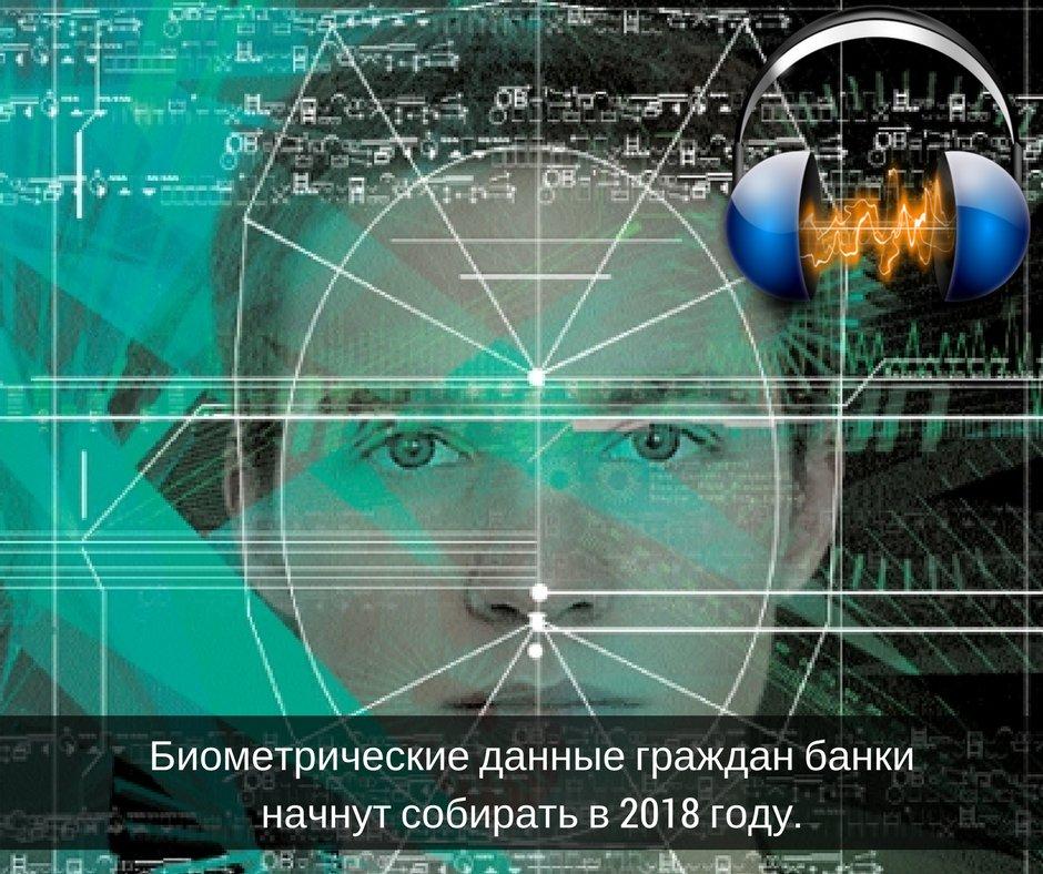 Лицом к народу: единая биометрическая система получит госстатус | статьи | известия