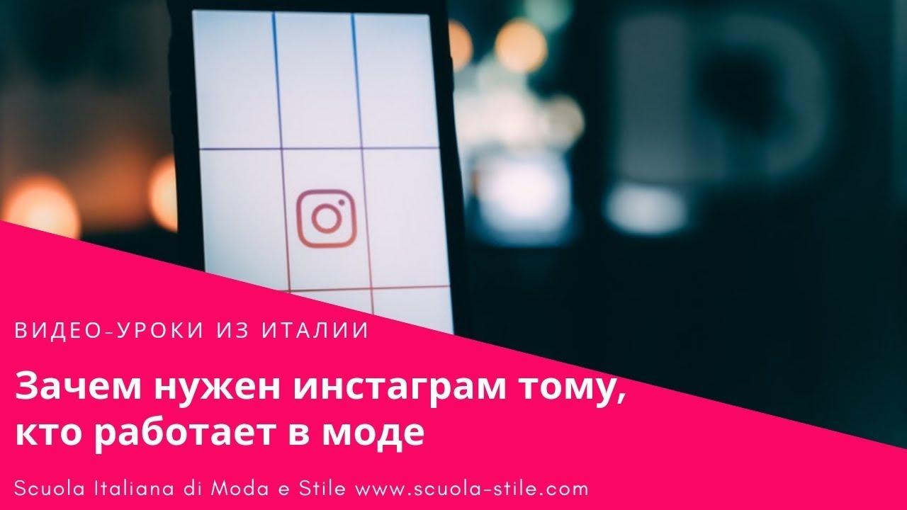 Что такое инстаграм: как пользоваться instagram и для чего нужен