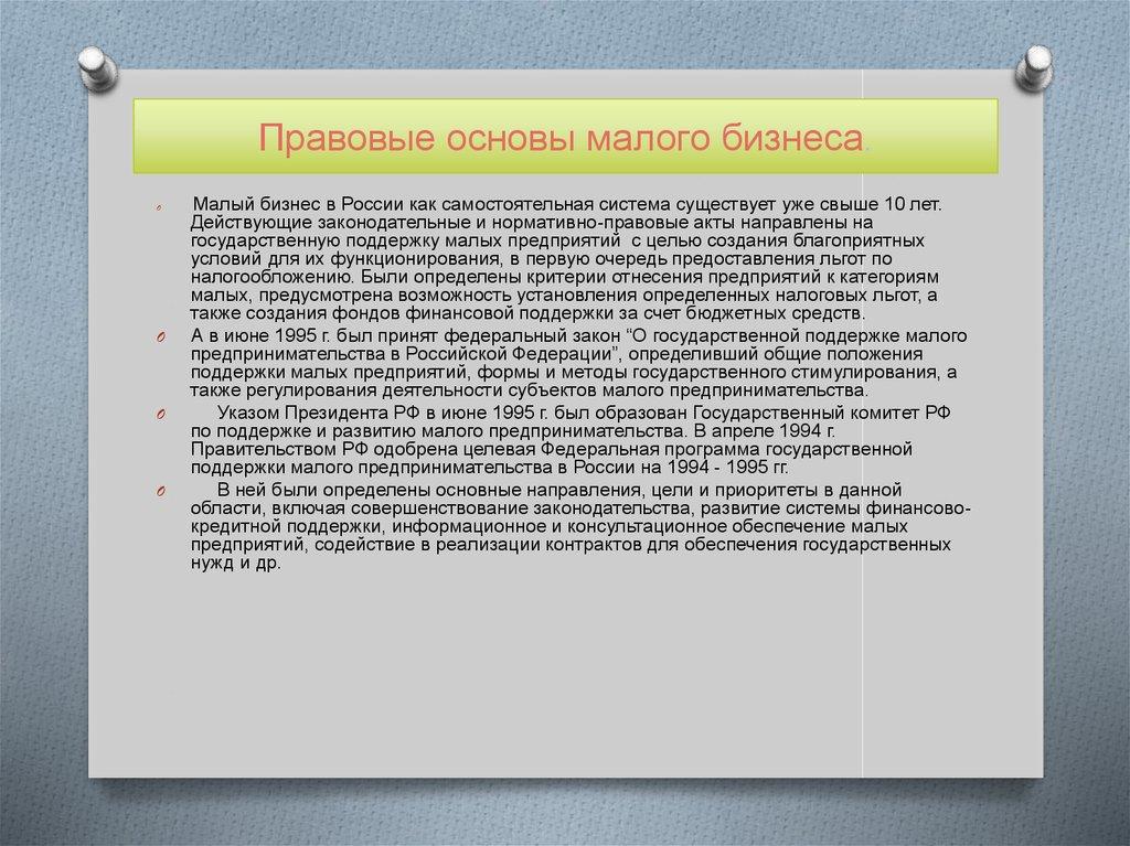 Малый и средний бизнес в россии: что мы о нем знаем? - тасс