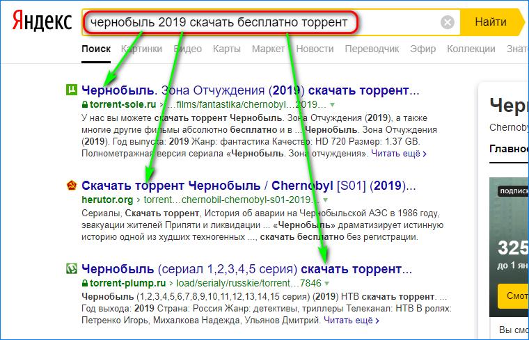 Utorrent скачать бесплатно на русском языке (rus)