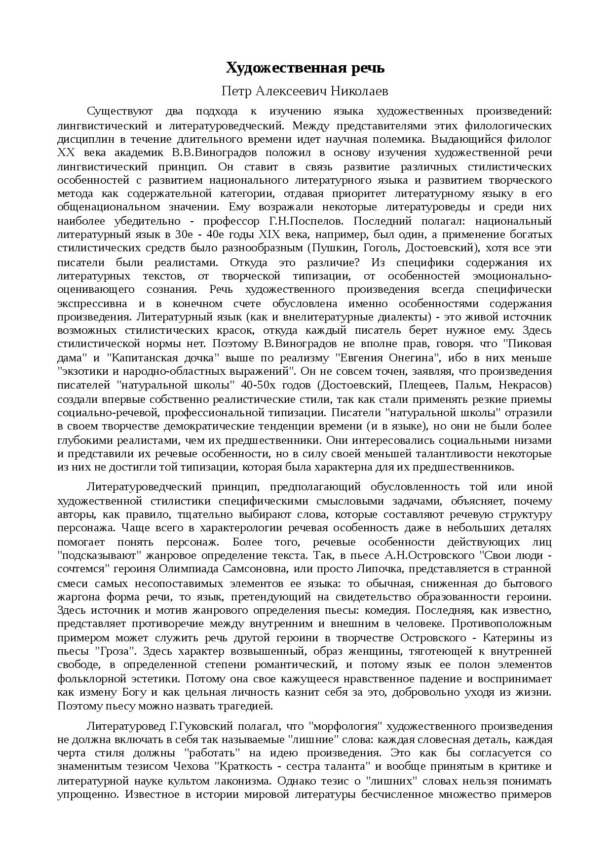 Что такое «эзопов язык»?