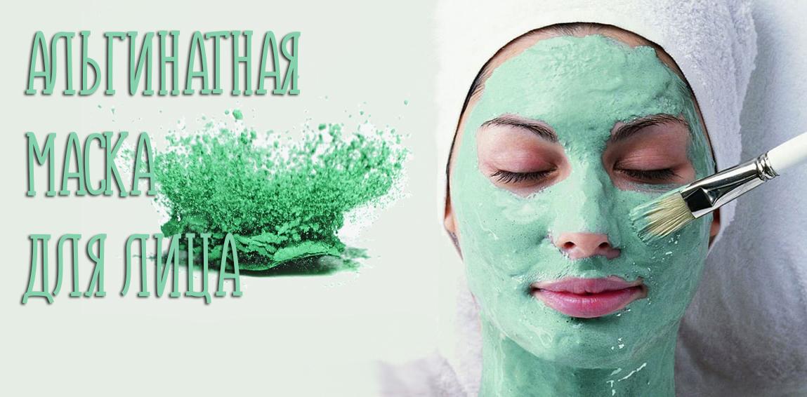 Альгинатная маска для лица, как сделать в домашних условиях