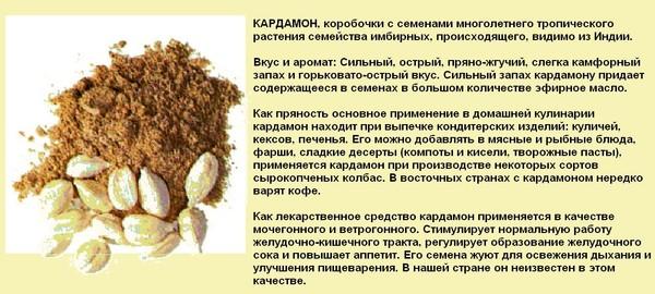 ✅ как размолоть кардамон. что такое кардамон и всё, что нужно знать о его полезных свойствах и применении в кулинарии - живой-сад.рф