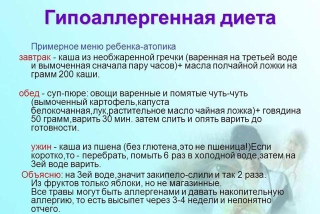 Элиминационная диета при аллергии - medside.ru