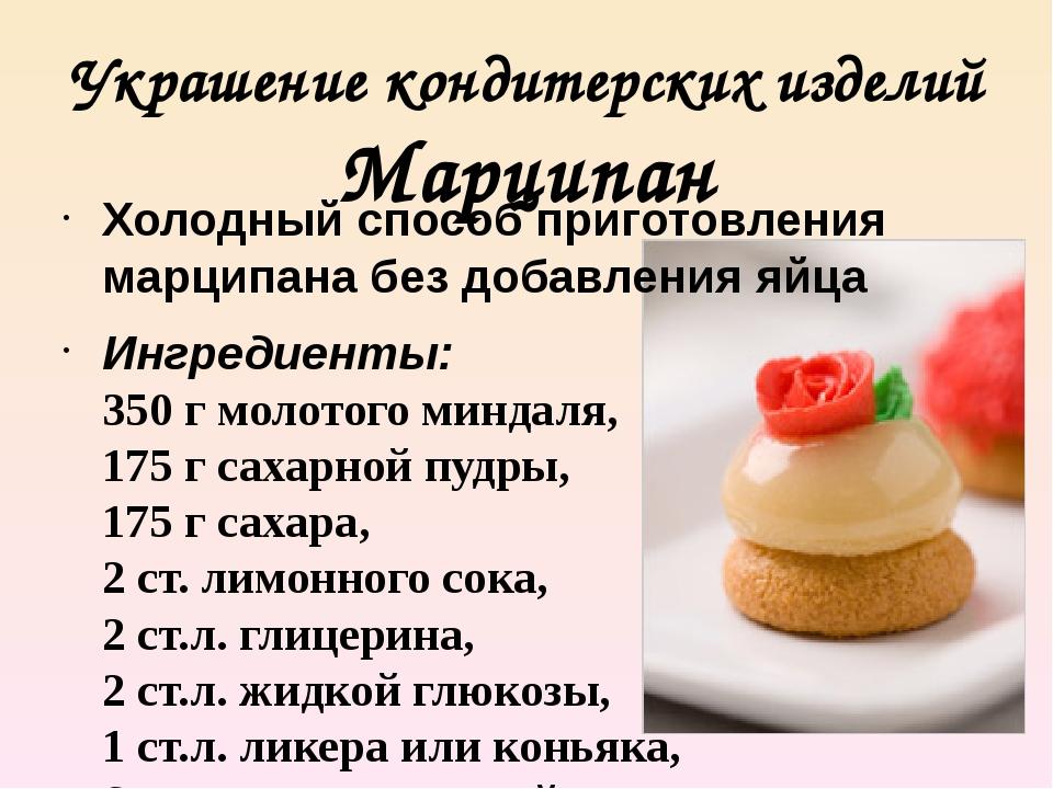 Домашний марципан рецепт с фото пошагово - 1000.menu