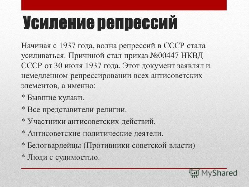 Сталинские репрессии, определение, причины, официальные данные количества репрессированных жертв, список реабилитированных жертв политических репрессий