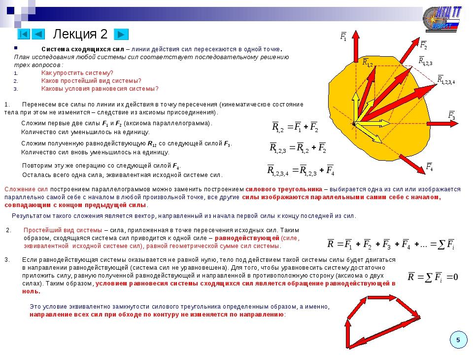 Читать книгу «техническая механика. шпаргалка» онлайн полностью — аурика луковкина — mybook.