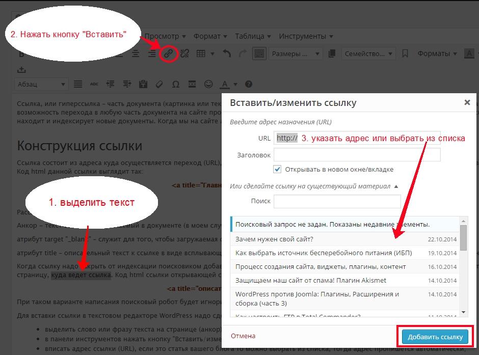 Что такое ссылка и как определить, является ли элемент страницы ссылкой?  - компьютеры и интернет - вопросы и ответы