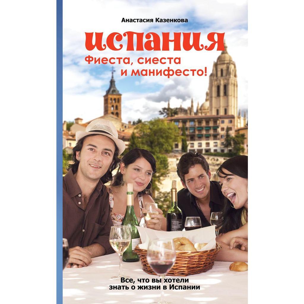 Фиеста, которая всегда с тобой. испания по-русски - все о жизни в испании