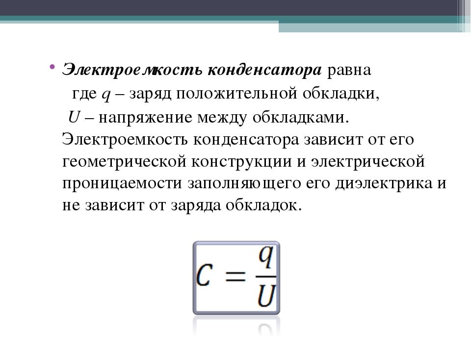Электроемкость. конденсаторы. энегия конденсатора - класс!ная физика