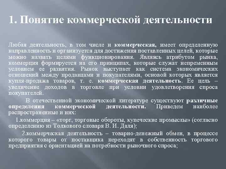 Коммерческое предпринимательство: характеристика, классификация, особенности :: businessman.ru