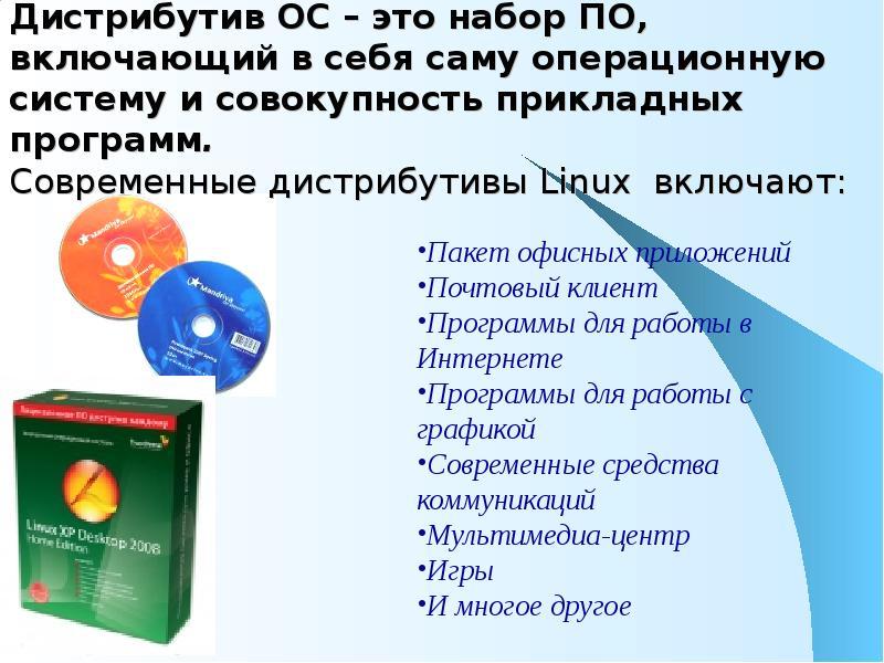 Дистрибутив - это... примеры дистрибутивов ос и программ :: syl.ru