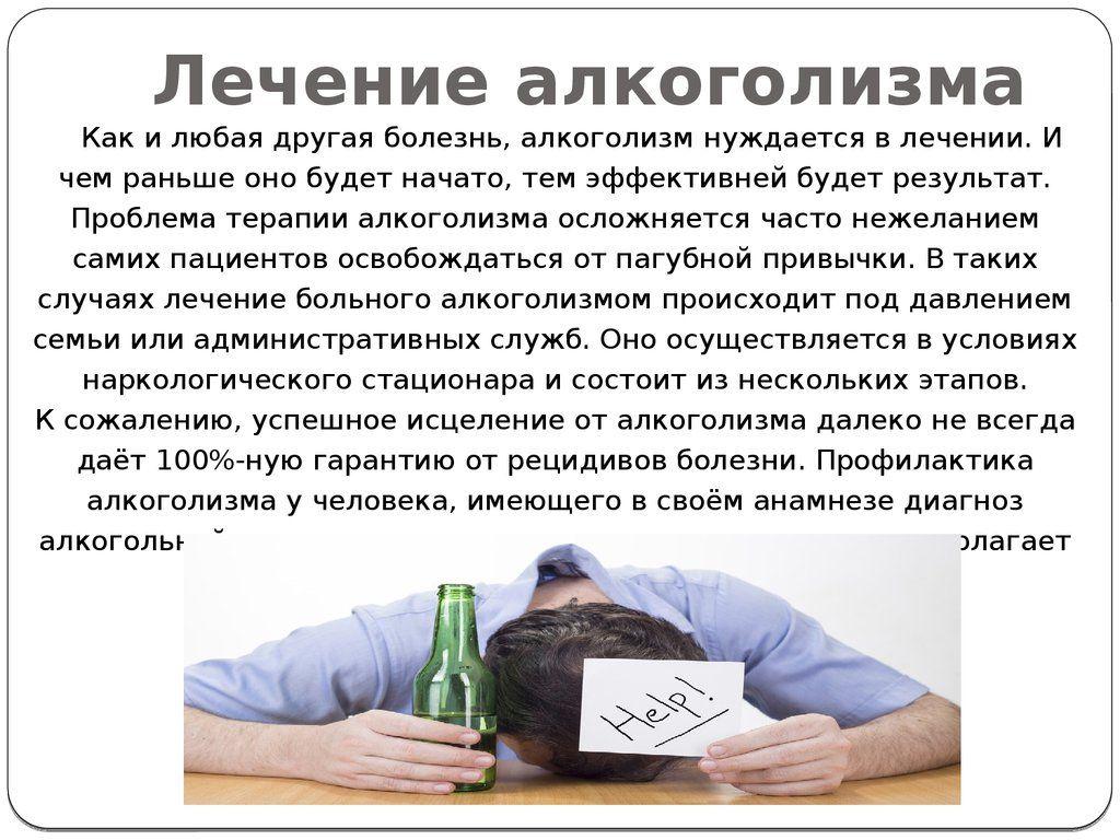 Запойный алкоголизм: определение, виды, симптомы и лечение