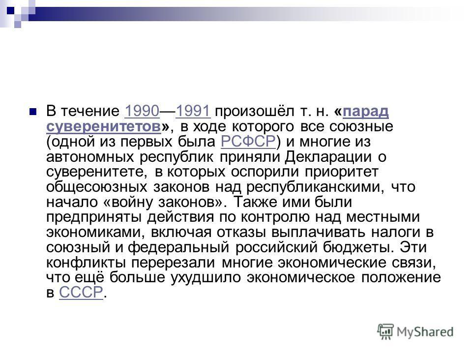 Как распался ссср: 25 лет назад было подписано беловежское соглашение