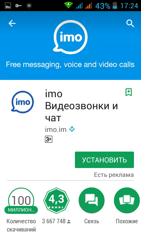 Imo на android