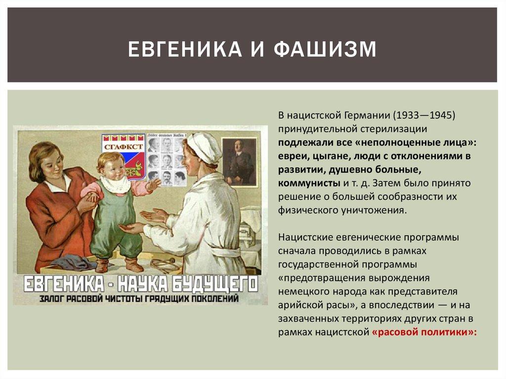 Евгеника - википедия