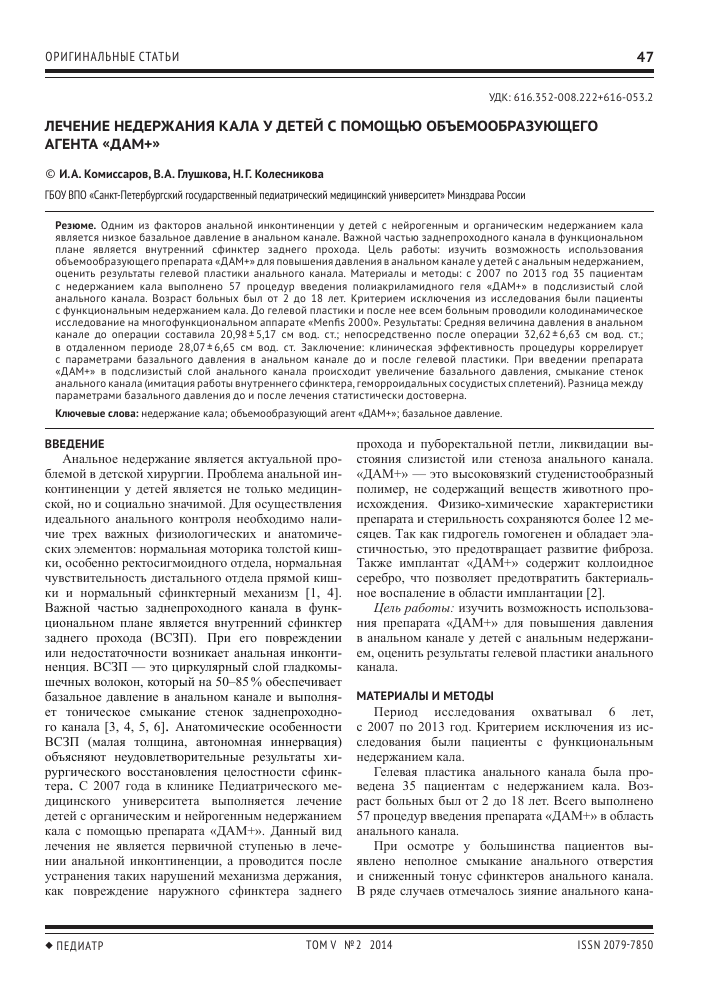Энкопрез лечение - энкопрез у детей и взрослых лечение (методы)