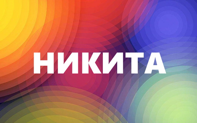 Что значит имя никита: характер и судьба носителя имени никита
