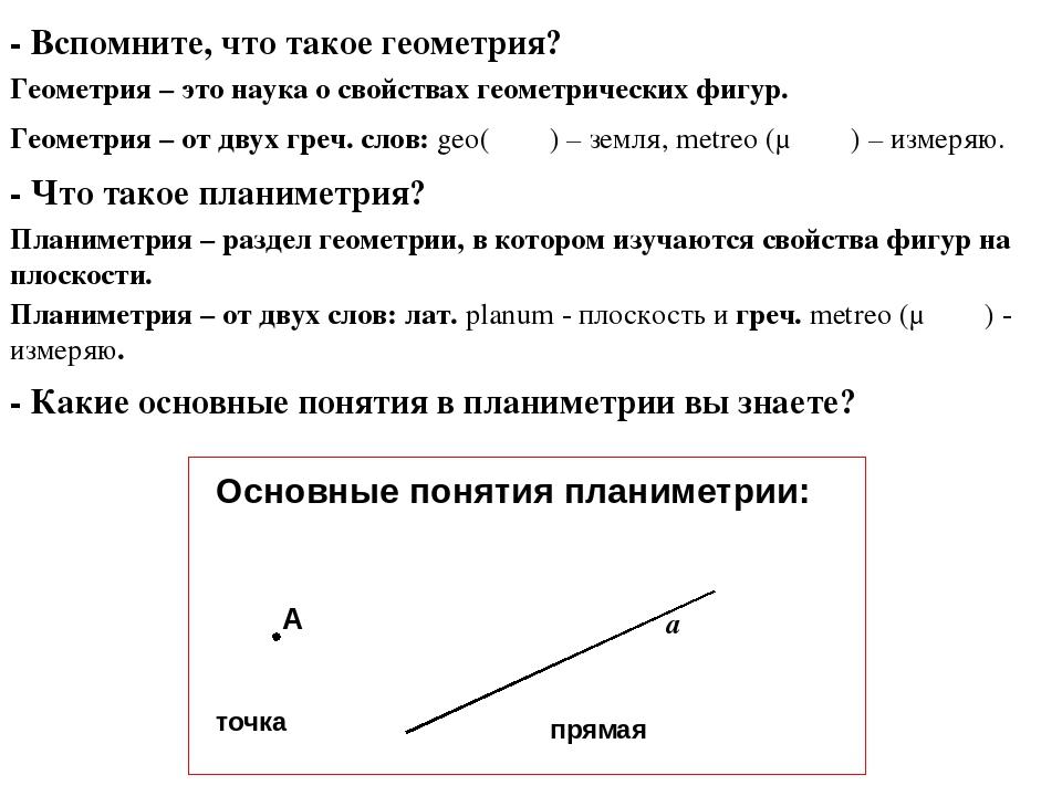Планиметрия — википедия. что такое планиметрия