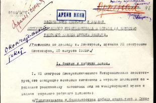 Коммунистический интернационал — википедия