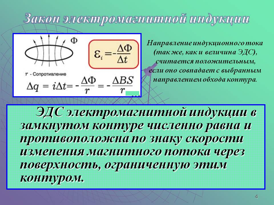 Магнитный поток как физическая величина характеризуется