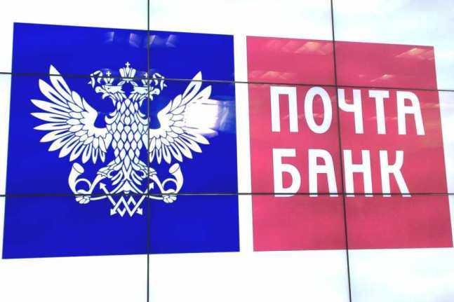 Вклады почта банка для физических лиц в 2020 году на сегодня - проценты и условия по депозитам в рублях, долларах, евро