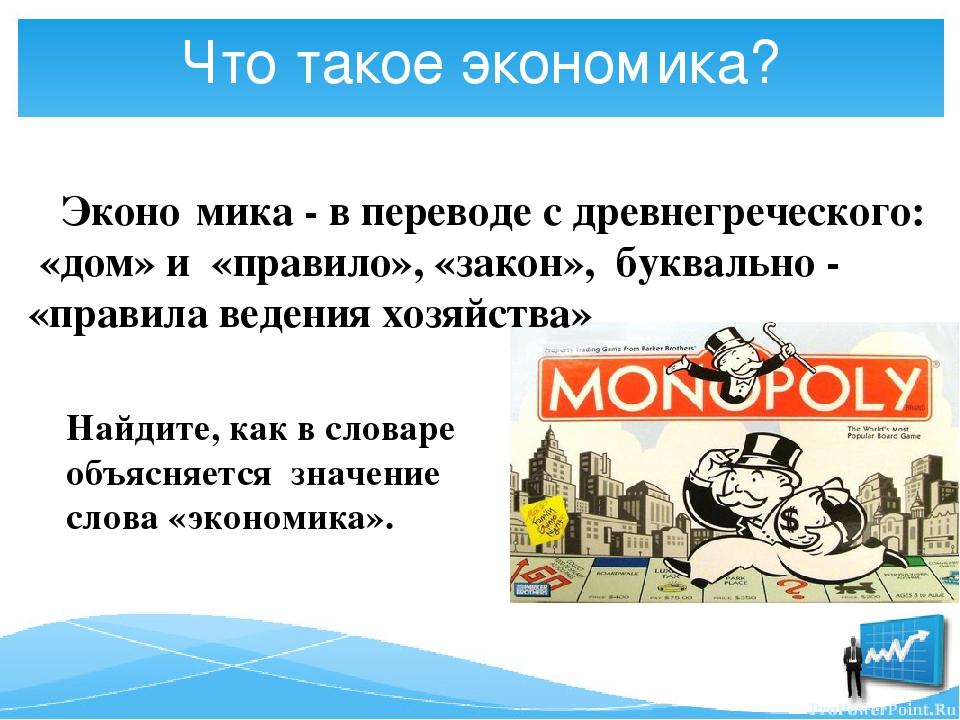 Егэ. экономика.  тема 1. понятие экономики экономика как наука |