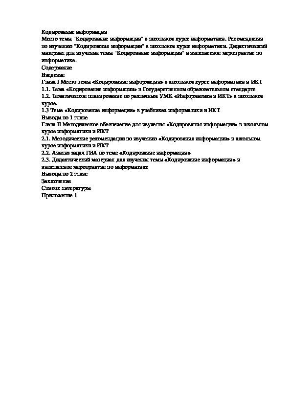 1.3. система кодирования информации