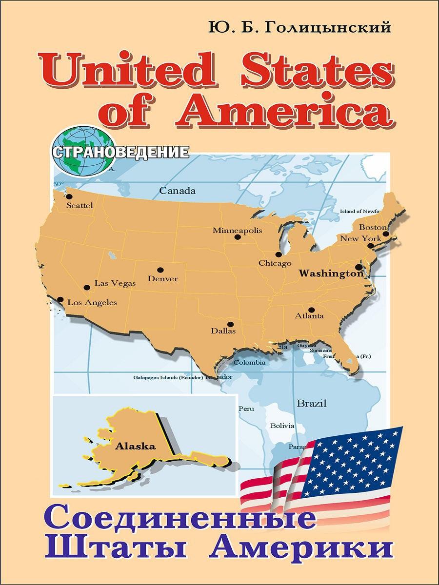 Сша: штаты и их столицы. зависимые от америки территории :: syl.ru
