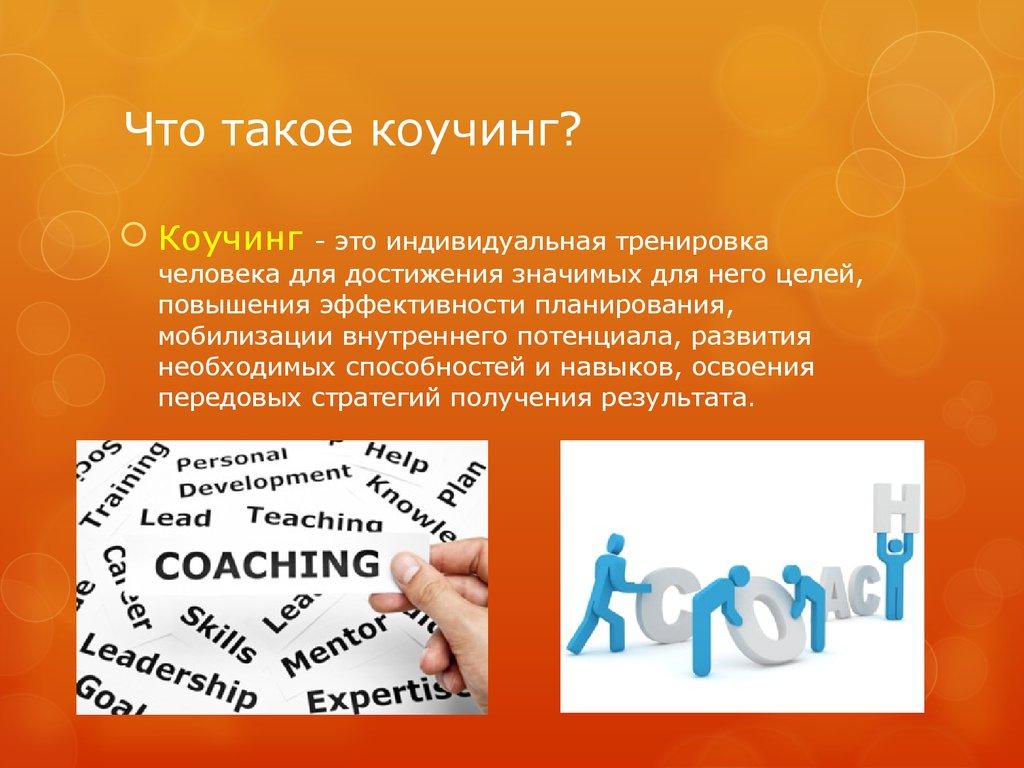 Что такое коучинг: понятие, как произошло понятие, кто такой коуч и чем занимается, в чем отличия от тренинга.