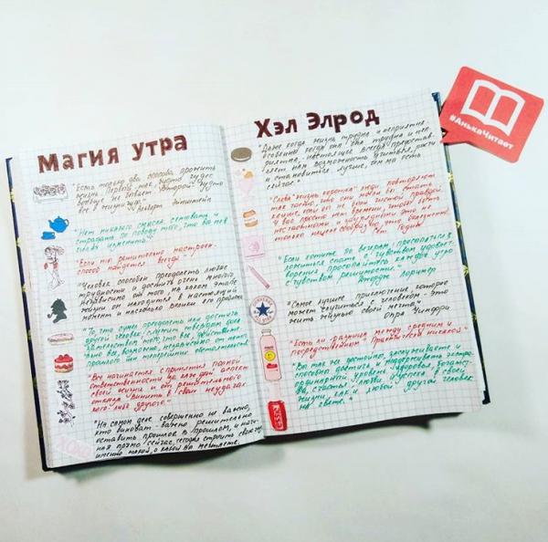 Что такое читательский дневник, зачем он нужен школьнику?