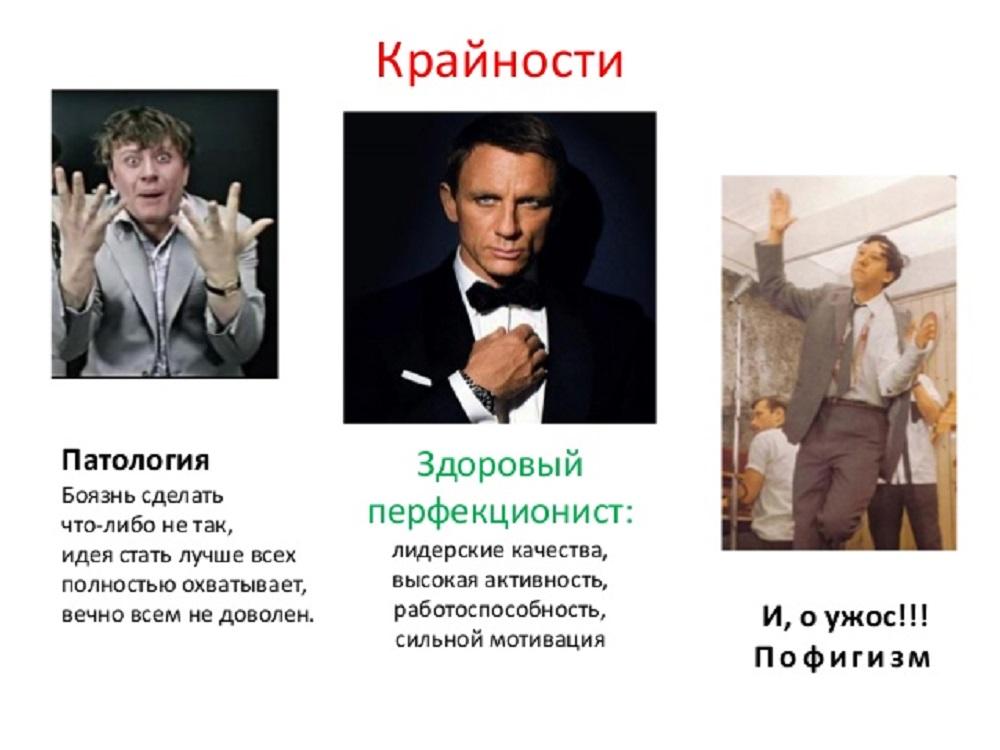 Кто такой перфекционист: определение