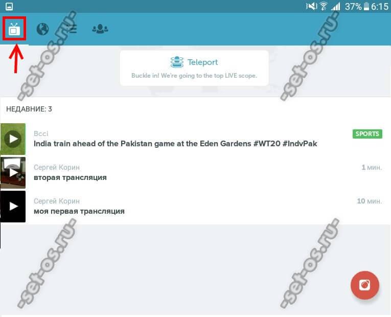 Periscope - что это за приложение: смотреть онлайн трансляции в перископе | статьи seonews