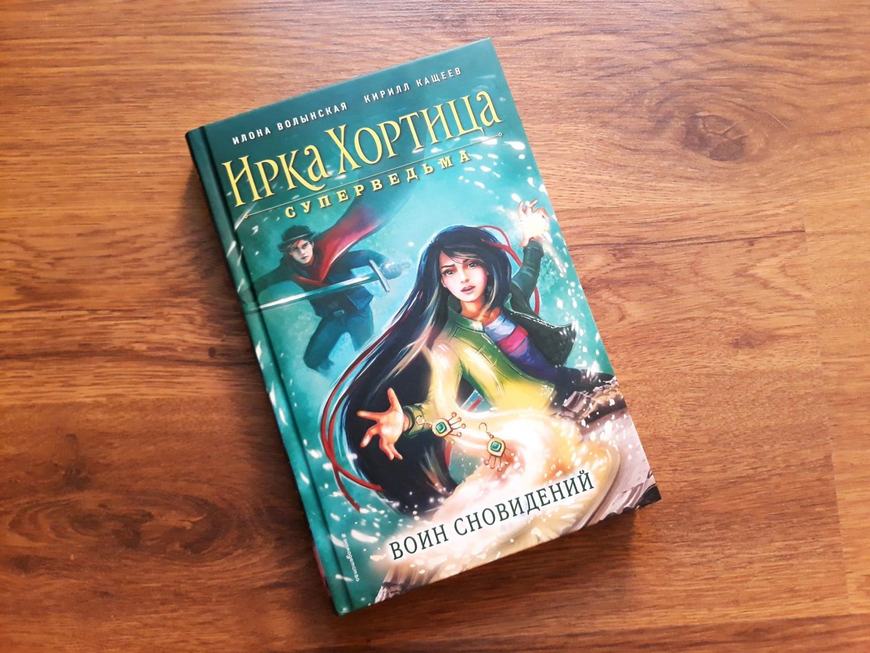 Ирка хортица — суперведьма! — википедия. что такое ирка хортица — суперведьма!