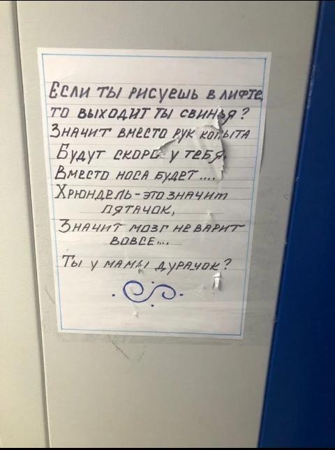 Лифт что это? значение слова лифт