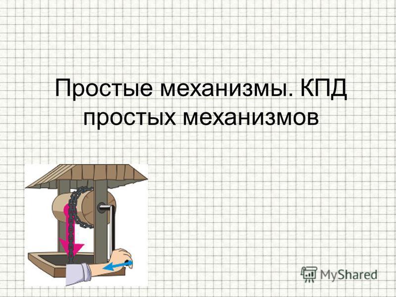 Проект «простые механизмы» | контент-платформа pandia.ru