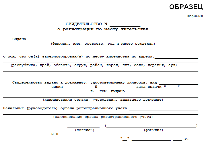 Свидетельство о регистрации по месту жительства форма 8 – где получить, список документов