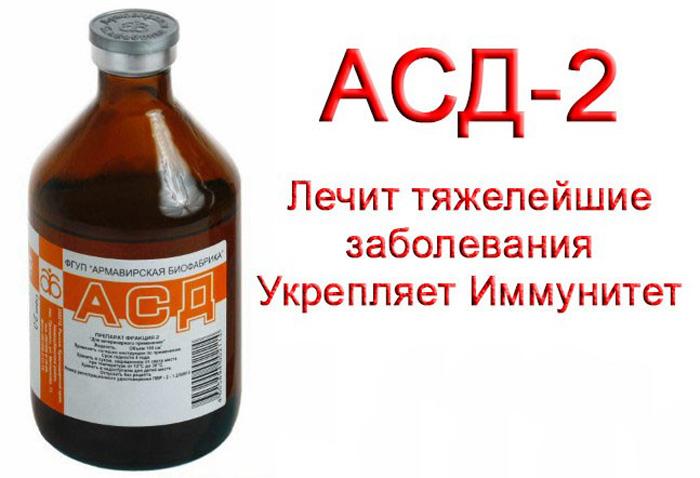 Применение асд фракция 2: польза и вред для человека