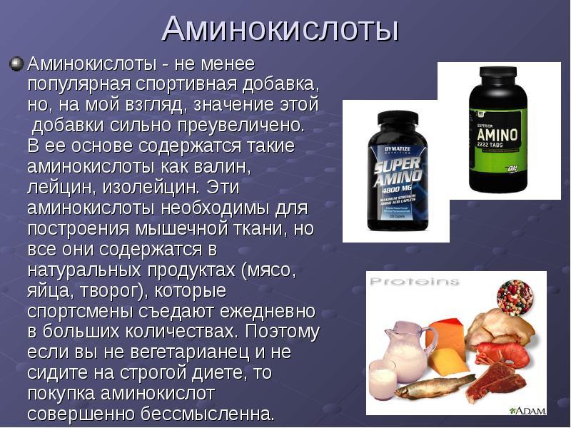 Для чего нужны аминокислоты и как их принимать?