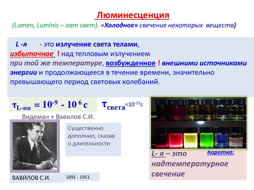 Люминесценция - википедия