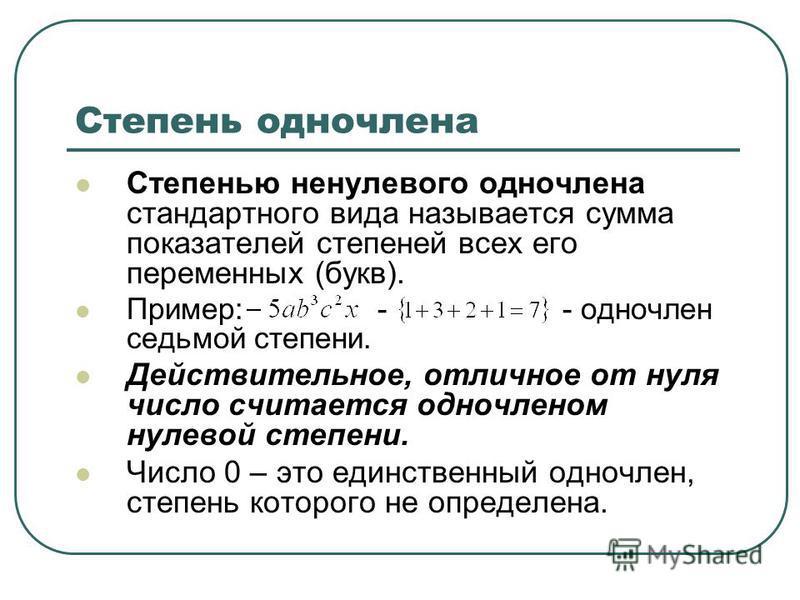 Одночлены: множители и коэффициент. стандартный вид одночлена   алгебра