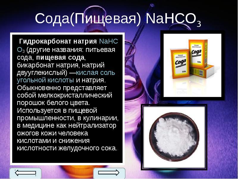 Пищевая сода: полезные свойства, применение и лечение